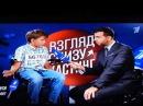 Взгляд снизу Кастинг Дети С Иваном Ургантом