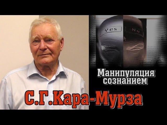 С.Г.Кара-Мурза о Манипуляции сознанием