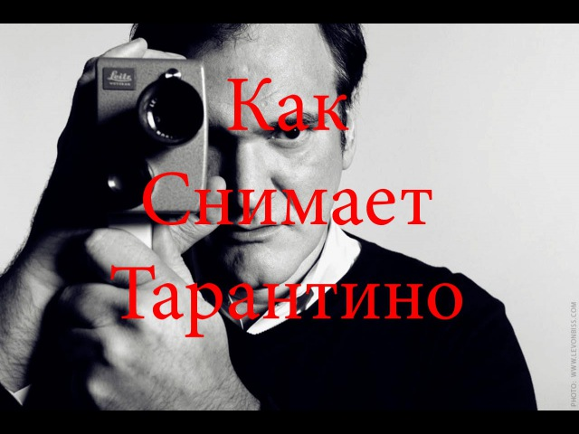 Режиссёрский стиль и фишки Квентина Тарантино