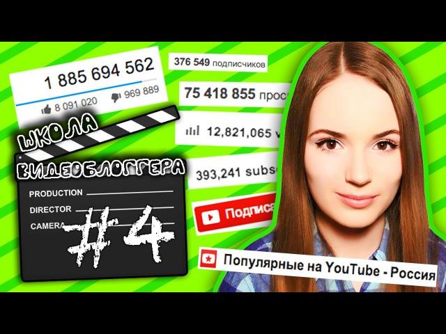 Как Стать Известным На YouTube ШКОЛА ВИДЕОБЛОГГЕРА 4