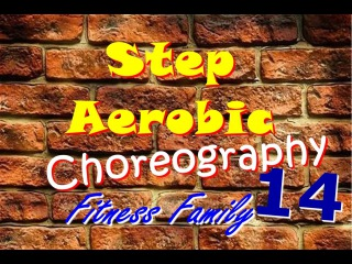step aerobic choreography 14. Cвязка с Разучиванием по Степ Аэробике. Step Aerobics.