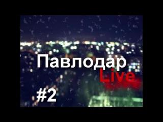Павлодар Live#2 НЛО UFO Павлодарское Сияние С новым годомДебют Вложки =) Stop Euro Happy New Year