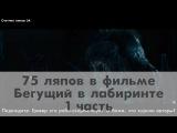 75 КиноЛяпов в фильме Бегущий в лабиринте, часть 1 | KinoDro - YouTube