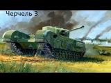 Ночная игра на прем танке-Черчель 3