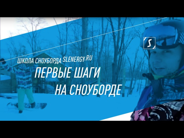 Школа сноуборда Урок 4 Первые шаги на склоне