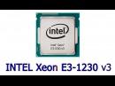 Обзор и тест INTEL Xeon E3-1230 v3 - серверный процессор в домашнем ПК, часть 1