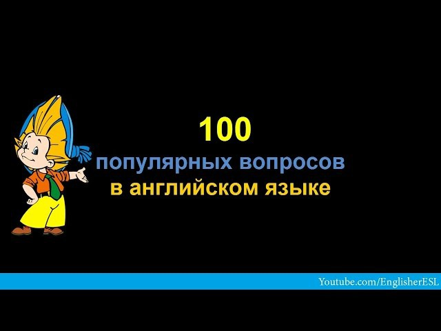 100 ПОПУЛЯРНЫХ ВОПРОСОВ в английском языке. Самый нужный английский