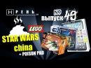 Хрень 2 0 Китайское LEGO STAR WARS