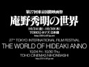 第27回東京国際映画祭 特集上映「庵野秀明の世界」(C)2014 TIFF  J-LOP