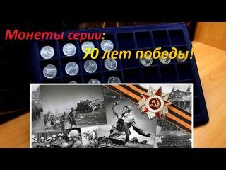 Обзор серии монет «70 летие Победы в Великой Отечественной войне 1941-1945 годов» 5 и ...