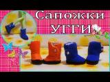 Обувь для кукол - Сапоги УГГИ + ВЫКРОЙКА / Shoes for Dolls - UGG Boots