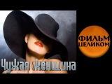 Чужая женщина (2013) 3-часовая мелодрама сериал