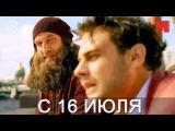 Официальный трейлер фильма «Гороскоп на удачу»
