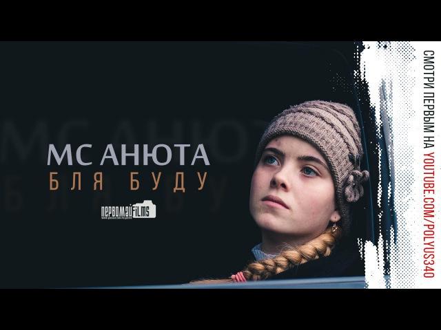 MC Анюта - Бля буду