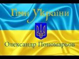 Гмн Украни Гимн Украины Gimn Ukrainy video Пономарьов