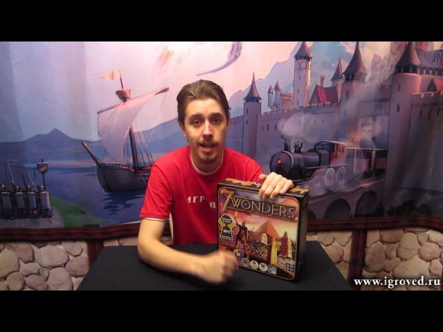 7 чудес (7 wonders). Видео-обзор настольной игры от Игроведа. » Freewka.com - Смотреть онлайн в хорощем качестве