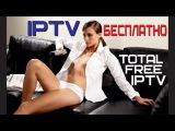 IPTV бесплатно (TOTAL FREE)