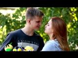 Миньоны - Поцелуй Иуды -  Как правильно целоваться - Урок 40