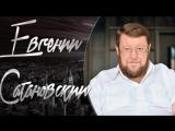 Евгений Сатановский - Власти Крыма ведут себя как бюрократы Украины декабрь 2015 (1)