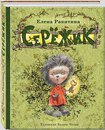 www.labirint.ru/books/509389/?p=7207