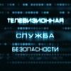 Программа ТСБ. Телевизионная служба безопасности
