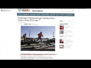 Как украинские СМИ спекулируют фактами. Крым, мост, Россия