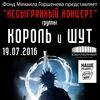 Несыгранный концерт группы Король и Шут - 19.07
