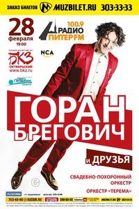 Горан Брегович - 28.02 - БКЗ Октябрьский