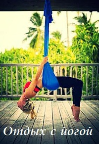 Йога в гамаках*Detox&Yoga*Йога-туры СПб