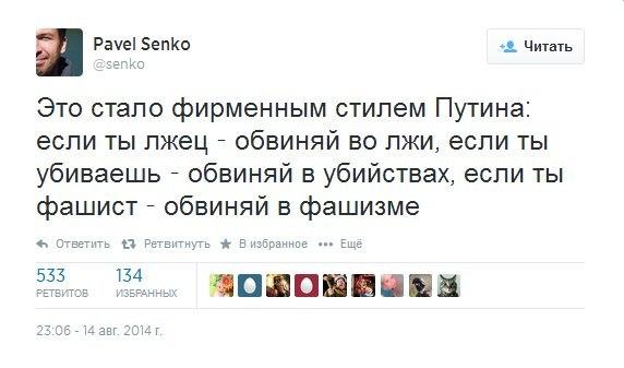 СБУ открыла уголовное дело против главы и депутатов Луганского облсовета - Цензор.НЕТ 3491