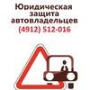 Юрист за рулем.Общественная организация. 512-016
