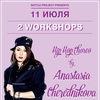 11 июля-2 CHOREO CLASSES by NASTYA CHEREDNIKOVA
