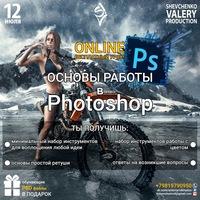 Основы фотошопа - бесплатный онлайн урок