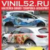 Наклейки на авто Нижний Новгород VINIL52.ru