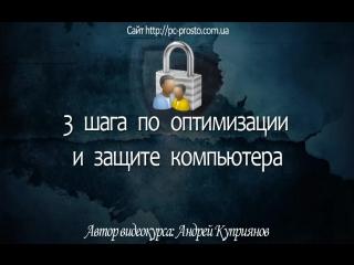 Урок 2, Шаг 1 Первичная настройка системы,3 шага по оптимизации и защите компьютера. Обучающий видеокурс