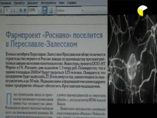 Яд от Элиты_ Биологическое оружие. Галина Царева. 2010