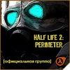Half-Life 2: Периметр