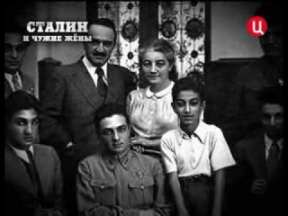 Сталин и чужие жены. Хроники московского быта