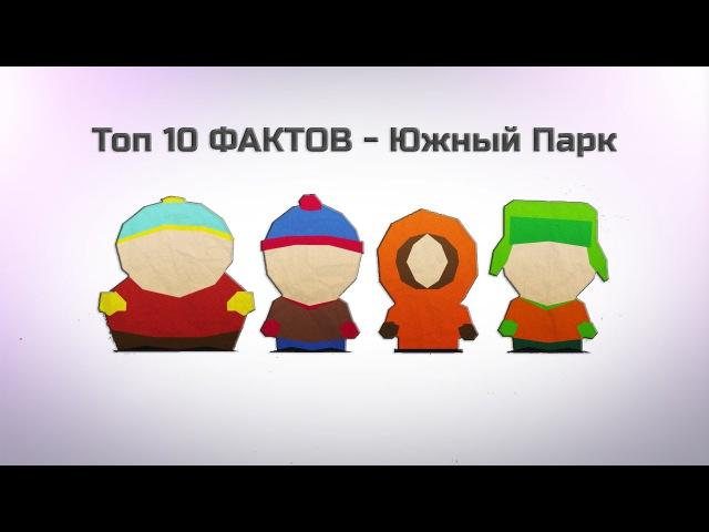 (Перезалив) ТОП 10 ФАКТОВ - Южный Парк (Top 10 Facts - South Park)