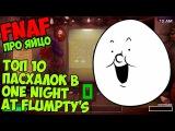 One Night at Flumpty's - ТОП 10 ПАСХАЛОК - Five Nights At Freddy's / 5 ночей у Фредди