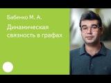 012. Динамическая связность в графах - М. А. Бабенко