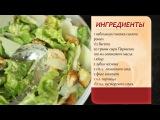 Классический салат Цезарь. Видео-рецепт. Итальянская кухня.