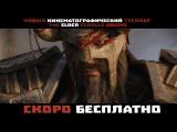 Новый кинематографический трейлер The Elder Scrolls Online