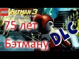 Прохождение Lego Batman 3: Beyond Gotham (75 лет Бэтману)DLC