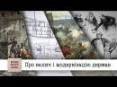 Георгий Дерлугьян о величии государств и ускоренной модернизации