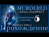 Murdered Soul Suspect - Прохождение #5 - Психиатрическая Больница