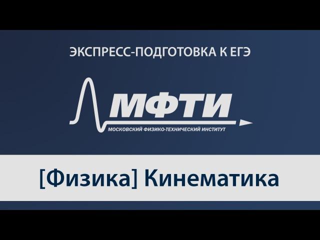 Экспресс-подготовка к ЕГЭ от МФТИ, Физика, Кинематика