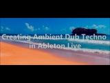 Создание атмосферного Dub Techno в Ableton Live 9