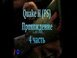 Quake II (PS) - Прохождение - 4 часть