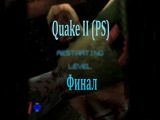 Quake II (PS) - Прохождение - Финал